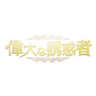 【送料無料】 偉大な誘惑者 DVD-BOX2 【DVD】