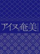 【送料無料】 アイヌと奄美 【CD】