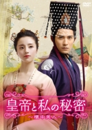 【送料無料】 皇帝と私の秘密~櫃中美人~ DVD-BOX2 (8枚組) 【DVD】