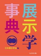 【送料無料】 展示学事典 / 日本展示学会 【辞書・辞典】