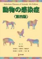 【送料無料】 動物の感染症 / 明石博臣 【本】
