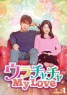 【送料無料】 ウラチャチャ My Love DVD-BOX1 【DVD】