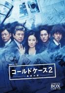 【送料無料】 連続ドラマW コールドケース2 ~真実の扉~ DVD コンプリート・ボックス(5枚組) 【DVD】