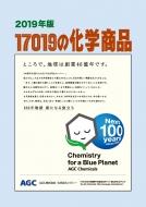 【送料無料】 17019の化学商品 / 化学工業日報社 【辞書・辞典】