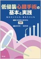 【送料無料】 低侵襲心臓手術の基本と実践 始めたいひとも, 始めたひとも / 日本低侵襲心臓手術学会 【本】