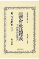 【送料無料】 改正新會社法釋義 附 新舊對照條文 日本立法資料全集 / 美濃部俊明 【全集・双書】