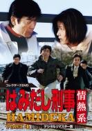 【送料無料】 はみだし刑事情熱系 PART4 コレクターズDVD 【DVD】