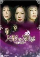 【送料無料】 人形の家~偽りの絆~DVD-BOX1 【DVD】