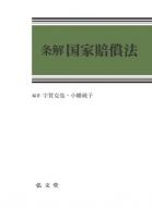 【送料無料】 条解 国家賠償法 / 宇賀克也 【本】