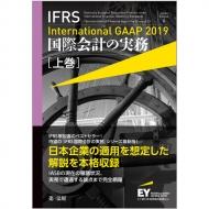 【送料無料】 IFRS国際会計の実務 International GAAP 2019 上 / アーンスト・アンド・ヤングllp 【本】