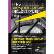 【送料無料】 IFRS国際会計の実務 International GAAP 2019 中 / アーンスト・アンド・ヤングllp 【本】