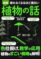 眠れなくなるほど面白い図解 植物の話 本 稲垣栄洋 数量限定アウトレット最安価格 正規品