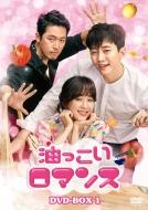 【送料無料】 油っこいロマンス DVD-BOX1 【DVD】
