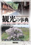 【送料無料】 観光の事典 / 白坂蕃 【辞書・辞典】