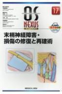【送料無料】 末梢神経障害・損傷の修復と再建術 OS NEXUS / 岩崎倫政 【全集・双書】