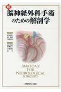 【送料無料】 新脳神経外科手術のための解剖学 / 松谷雅生 【本】