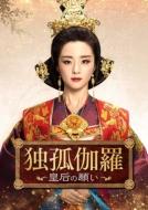 【送料無料】 独孤伽羅~皇后の願い~ DVD-BOX1(9枚組) 【DVD】