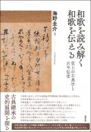 【送料無料】 和歌を読み解く 和歌を伝える 堂上の古典学と古今伝受 / 海野圭介 【本】
