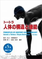 【送料無料】 トートラ人体の構造と機能 / 桑木共之 【本】