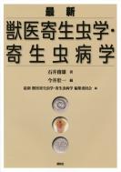 【送料無料】 最新 獣医寄生虫学・寄生虫病学 KS農学専門書 / 石井俊雄 【本】