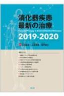 【送料無料】 消化器疾患最新の治療2019-2020 / 小池和彦 【本】