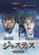 【送料無料】 ジャスティス -検法男女- DVD-BOX2 【DVD】