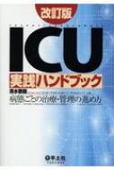 【送料無料】 ICU実践ハンドブック 改訂版 / 清水敬樹 【本】