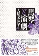 【送料無料】 馬琴と演劇 / 大屋多詠子 【本】