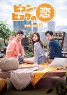 【送料無料】 ピョン・ヒョクの恋 DVD-BOX2 【DVD】