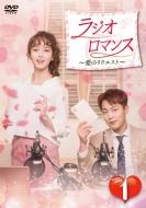 【送料無料】 ラジオロマンス~愛のリクエスト~ DVD-BOX1 【DVD】