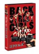 【送料無料】 ドラマ「BACK STREET GIRLS-ゴクドルズ-」Blu-ray 【BLU-RAY DISC】