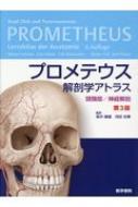 【送料無料】 プロメテウス解剖学アトラス頭頸部 / 神経解剖 第3版 / 坂井建雄 【本】