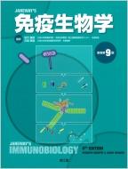 【送料無料】 免疫生物学 原書第9版 / 笹月健彦 【本】