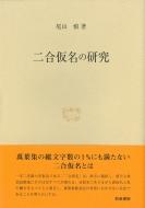 【送料無料】 二合仮名の研究 研究叢書 / 尾山慎 【全集・双書】