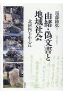【送料無料】 由緒・偽文書と地域社会 北河内を中心に / 馬部隆弘 【本】