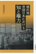 【送料無料】 植民地帝国日本における知と権力 / 松田利彦 【本】