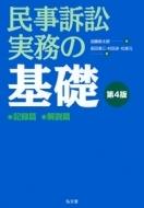 送料無料 民事訴訟実務の基礎 メーカー在庫限り品 記録篇 加藤新太郎 高級 解説篇 本