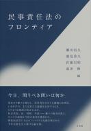 【送料無料】 民事責任法のフロンティア / 瀬川信久 【本】
