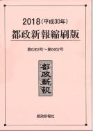 【送料無料】 都政新報縮刷版 2018(平成30年) 6363号~6462号 / 都政新報社編集部 【本】