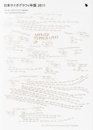 【送料無料】 日本タイポグラフィ年鑑 2019 / NPO法人日本タイポグラフィ協会 【本】
