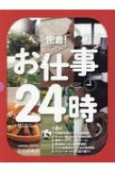 【送料無料】 密着!お仕事24時(全6巻セット) / 高山リョウ 【全集・双書】