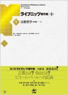 【送料無料】 ライプニッツ著作集 第i期 / G.W.ライプニッツ 【全集・双書】