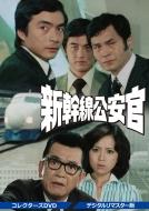 【送料無料】 新幹線公安官 コレクターズDVD VOL.1 【DVD】