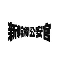 【送料無料】 新幹線公安官 コレクターズDVD VOL.2 【DVD】