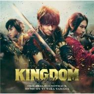 【送料無料】 映画「キングダム」オリジナル・サウンドトラック  【CD】
