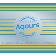【送料無料】 Aqours (ラブライブ!サンシャイン!!) / ラブライブ!サンシャイン!! Aqours CLUB CD SET 2019 PLATINUM EDITION 【初回生産限定盤】 【CD Maxi】