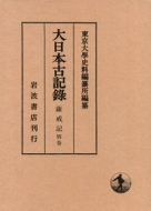 【送料無料】 大日本古記録 薩戒記 別巻 / 東京大学史料編纂所 【全集・双書】