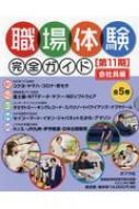 【送料無料】 職場体験完全ガイド 第11期(全5巻) / ポプラ社 【本】