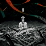 syudou / 最悪  【CD】