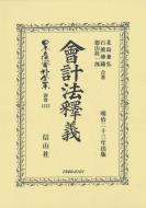 【送料無料】 會計法釋義 日本立法資料全集 / 北島兼弘 【全集・双書】